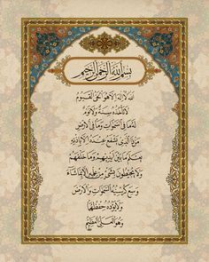 Al Baqara 255 آية الكرسي Ayat al Kursi www.islamawareness.net/Dua/kur…Text Arabic Ayat al Kursishaheeed.deviantart.com/art/A...