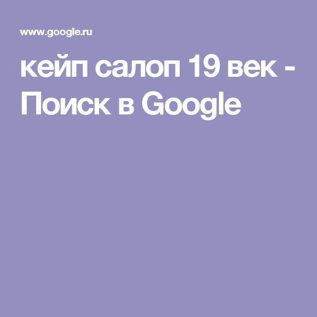 кейп салоп 19 век - Поиск в Google