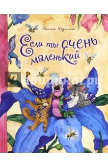 Анна Юдина - Если ты очень маленький обложка книги