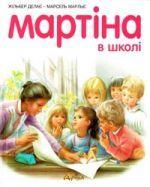 Купить книгу Мартіна в школі, Деладьє Ж. Марльє М.