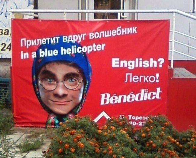 Иностранные знаменитости в российских объявлений