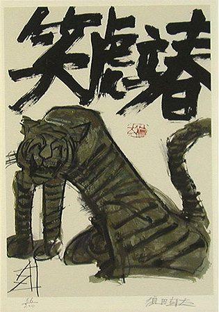 SUDA Kokuta (1906-1990), Japan 須田剋太
