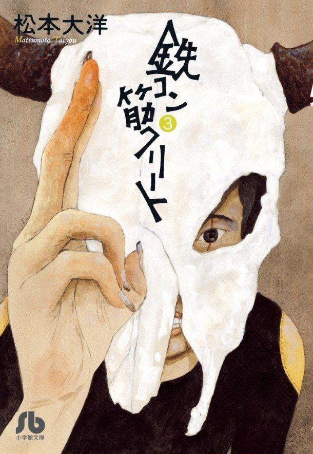 "Cover of ""Tekkon Kinkreet"", vol.3, japanese pocket edition by Taiyo Matsumoto"