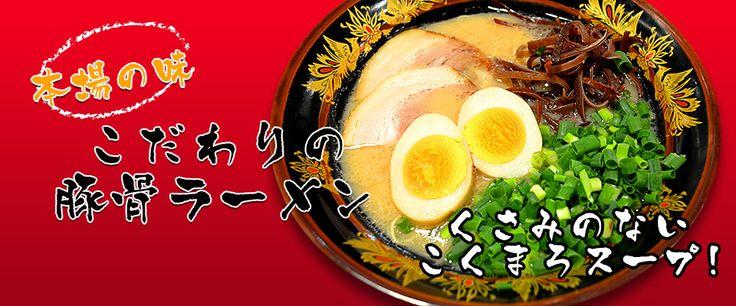 錦糸町駅徒歩2分でアクセスも便利な錦糸町の博多豚骨ラーメン店『元祖博多中洲屋台ラーメン 一竜』です。50年の歴史と伝統が刻まれた究極スープと最高の状態で創られた麺で日本国内にとどまらず、世界中のラーメン通の間で最高の評価を頂いています。