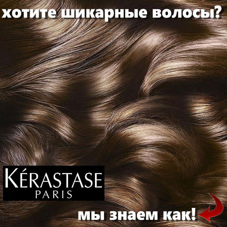 Профессиональная косметика для волос ведущих мировых брендов Лореаль, Керастаз, Макадамия, Орофлюидо, Голдвелл, Батист, Виши, Альфапарф. Краски для волос.