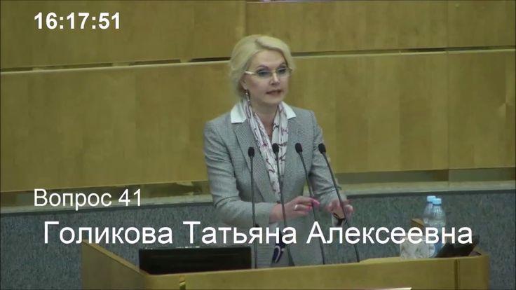2017-06-21. Татьяна ГОЛИКОВА в ГосДуме. Отчет Счетной паталы за 2016 год...