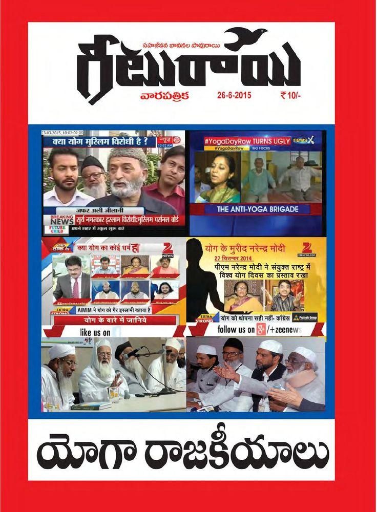 Geeturai Weekly Magazine June 4th Week 2015