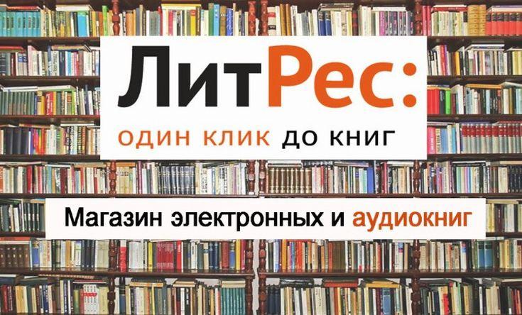 Один клик до книг.  купон литрес апрель 2018 на 150 бонусов.   #ЛитРес.Ру #коды #купоны #litres #berikod #Книги #скидки