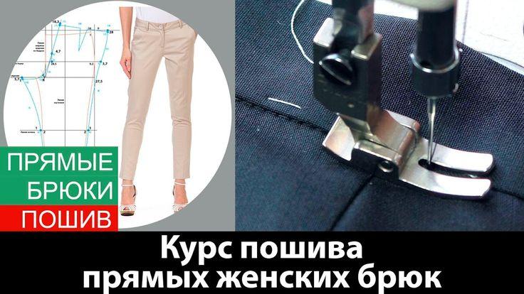 Видеокурс пошива женских брюк