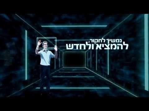 יבמ בישראל - היסטוריה של חדשנות - YouTube