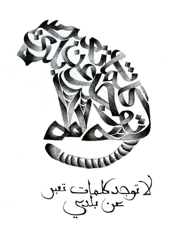 Zoomorphic Stipple Calligraphy by Maece Seirafi, via Behance