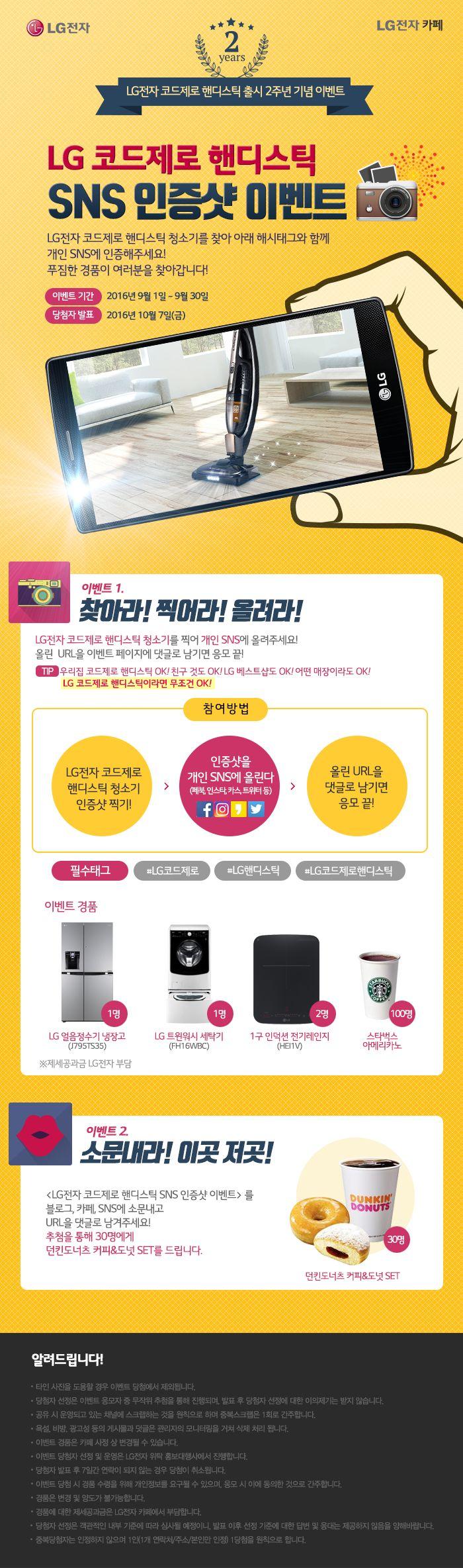 [이벤트] LG 코드제로 핸디스틱 출시 2주년 기념 SNS 인증샷 이벤트 (출처 : LG Life˙s Good - 엘지전자 체험단 카페 | 네이버 카페) http://naver.me/xlZOoJt1