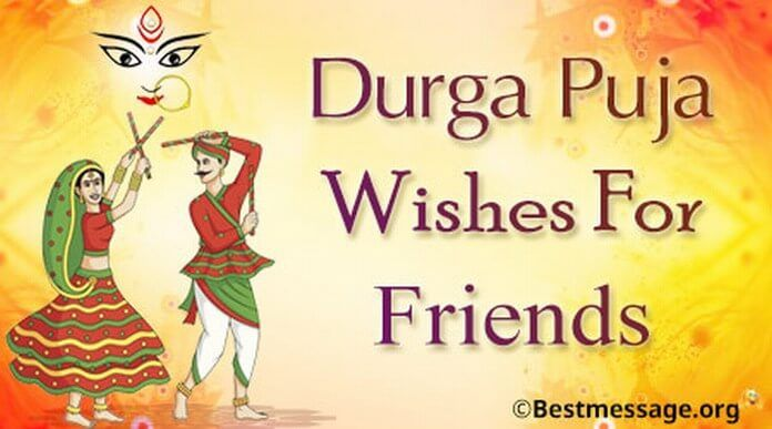 Send best Durga Puja wishes to friends using lovely Navratri text messages in Hindi and English. Latest Collection of unique Durga Puja quotes for your friends.