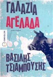 Το μυθιστόρημα στηρίζεται στις αυτοβιογραφικές αφηγήσεις ενός υπαρκτού προσώπου. Πραγματικά ως ένα βαθμό είναι και τα γεγονότα που περιγράφο...