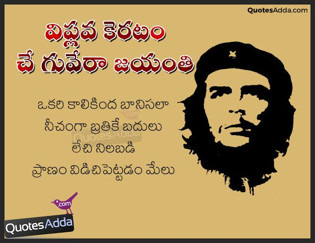 che guevera jaynti telugu wishes quotes images | Hyd | Wish