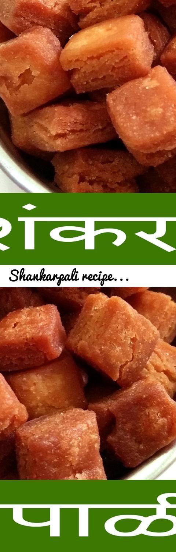 Shankarpali recipe / Shakkar Para / Diwali recipe / Diwali festival Recipe  / शंकरपाळी... Tags: Maharashtrian Recipe, Shakkar Para   Diwali Faral, shankarpali recipe, shankarpali recipe in marathi, how to make shankarpali, shankarpali by archana, diwali faral recipes in marathi, diwali sweets, how to ma..., biryani, pulao, cuisine, recipe, indian recipe, diwali recipe, snacks recipe, snack food, breakfast recipe, breakfast food menu, diwali marathi recipe, marathi recipe, indian food menu…