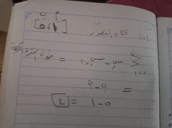 تم الإجابة عليه إذا كانت س ر س ر 1 هي الفترة الجزيئية الرائية الناتجة عن التجزئة سيجما النون للفترة 1 5 فإن قيمة سميشننر Math Sheet Music Math Equations