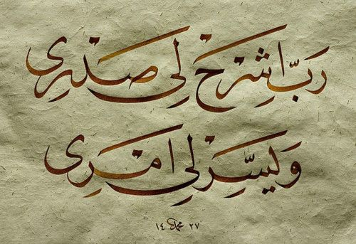 'O my Lord, expand my chest and make things easy for me' a few of the words of moses as in the quran.