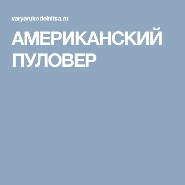 АМЕРИКАНСКИЙ ПУЛОВЕР