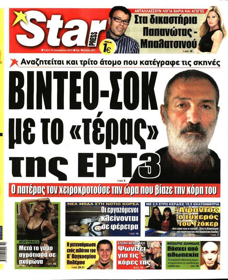 Εφημερίδα STAR PRESS - Τρίτη, 15 Δεκεμβρίου 2015
