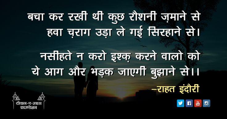 Shayri-Rahat_Indori