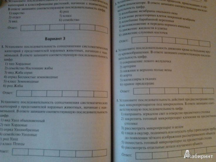 Атестационное тестирование по биологии 9 класс