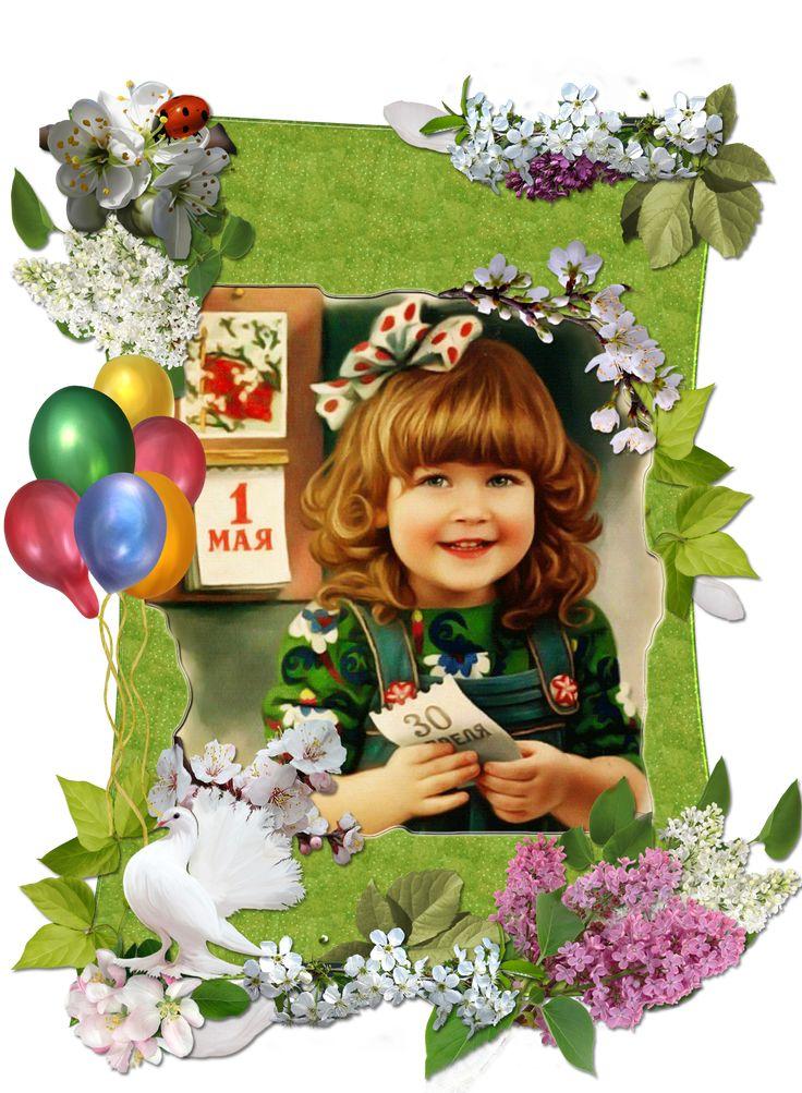 Музыкальная открытка 1 мая, поздравлением святой