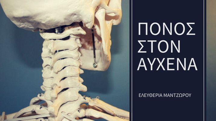 Πόνος στον αυχένα - Άρθρο της Ελευθερίας Μαντζώρου