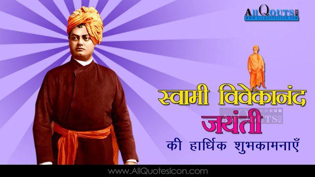 Best-Swami-Vivekananda-Jayanthi-Hindi-quotes-hd-wallpapers-latest-heart-touching-Hindi-kavithai-images-inspiration-life-motivation-thoughts-sayings-free
