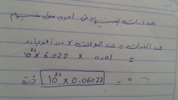 تم الإجابة عليه احسب عدد ذرات المغنيسيوم في 0 01 مول ماغنيسيوم Math
