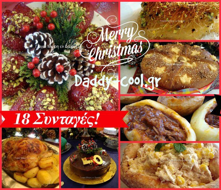 Το μενού Χριστουγέννων και Πρωτοχρονιάς για φέτος ,μας έκανε τη τιμή να το επιμεληθεί η αγαπημένη μου φίλη Μαιρη Καρακασίδη που όλοι τη ξέρετε σαν γιαγιά Μαίρη Εν δράση! Οι συνταγές είναι εύκολες και με