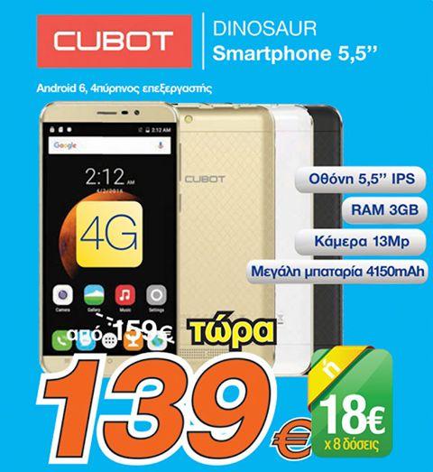 "Smartphone Cubot Dinosaur 5,5"" με 4πύρηνο επεξεργαστή, 3GB μνήμη RAM και μεγάλη μπαταρία 4150mAh τώρα μόνο με 139€, από το Welcome Stores - ΣΟΥΜΠΑΣΑΚΗΣ ΑΝΔΡΕΑΣ, Ρέθυμνο, Θεοτοκοπούλου 2, 28310 22999."