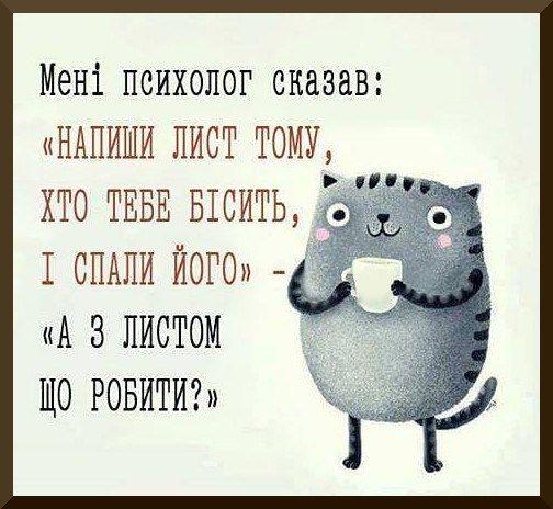 ПО ПРИКОЛУ - Ukrainians
