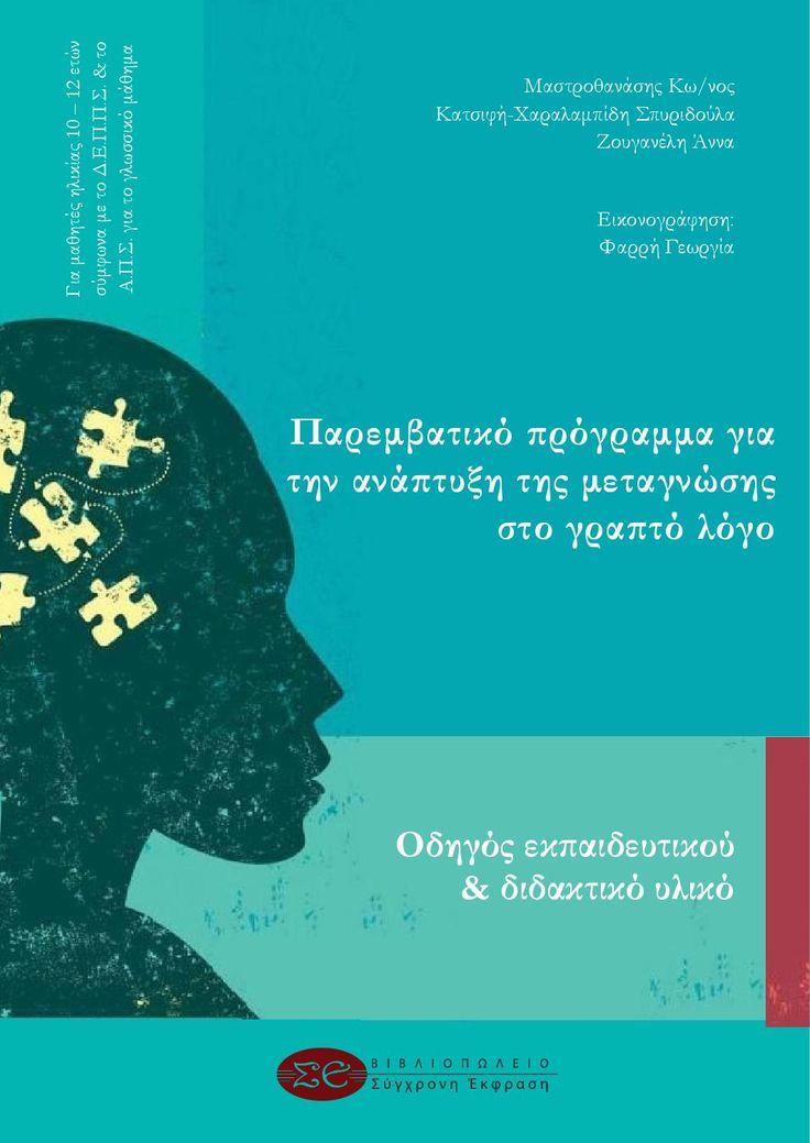 E-book: Παρεμβατικό πρόγραμμα για την ανάπτυξη της μεταγνώσης στο γραπτό λόγο  E-book  Μαστροθανάσης, Κ., Κατσιφή-Χαραλαμπίδη Σπ., Ζουγανέλη, Α. (2015). Παρεμβατικό πρόγραμμα για την ανάπτυξη της μεταγνώσης στο γραπτό λόγο. Οδηγός εκπαιδευτικού και διδακτικό υλικό. Λιβαδειά: Βιβλ. Σύγχρονη ΄Εκφραση.