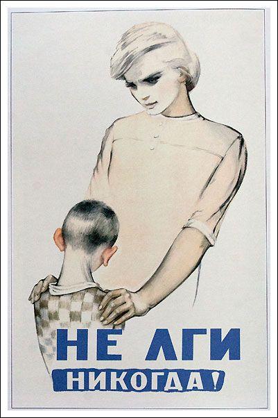 """плакат Галины Шубиной """"Не лги никогда!"""" (1965 год)."""