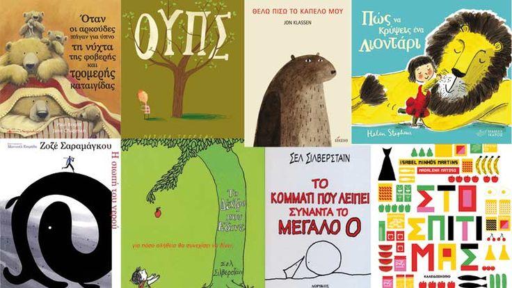 25 βιβλία του πεντάχρονου γιου μου που αγαπάω να διαβάζω