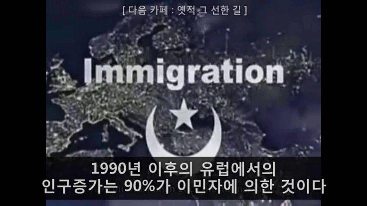 (기독교인이라면 꼭 봐야할 비디오 3)유럽과 북미에서 일어나고 있는 이슬람 인구 폭발 - YouTube