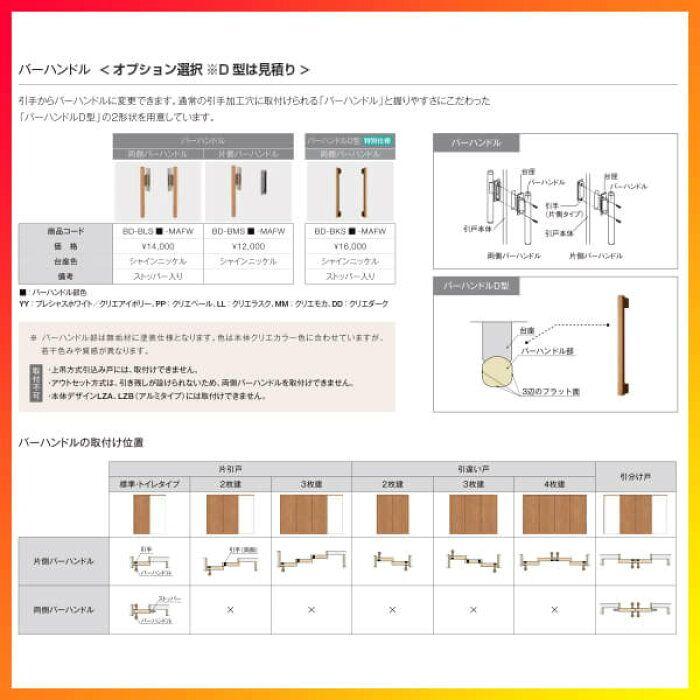 楽天市場 室内引戸 片引き戸 標準タイプ Vレール方式 ラシッサs