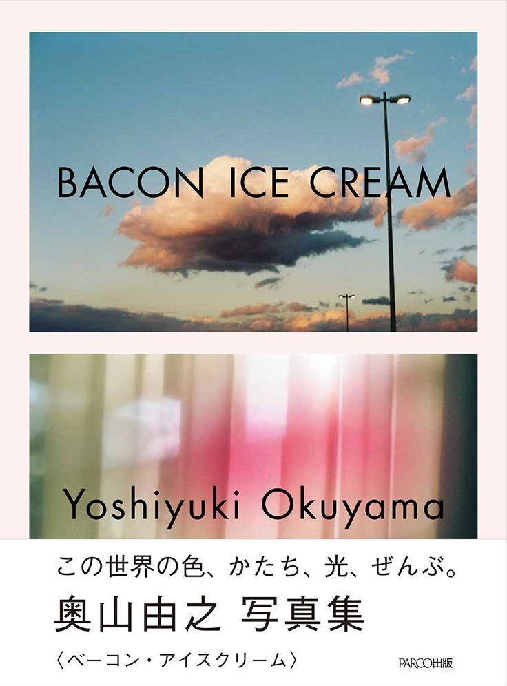 Amazon.co.jp: BACON ICE CREAM: 奥山 由之: 本