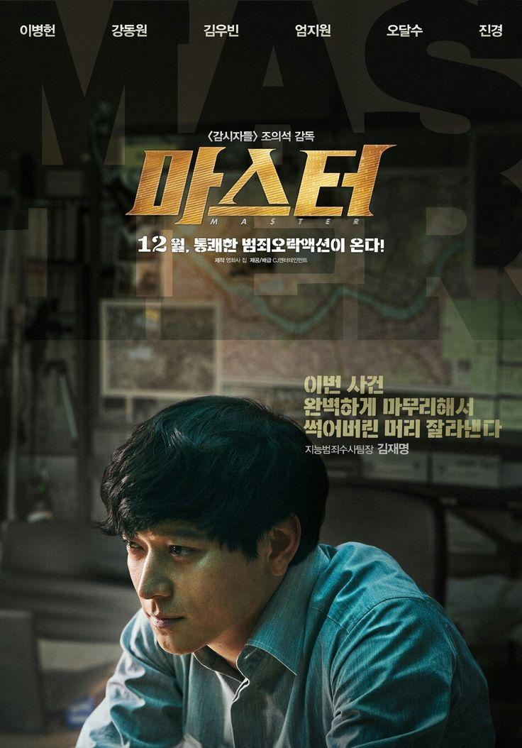 #강동원 #마스터 #korea #movie