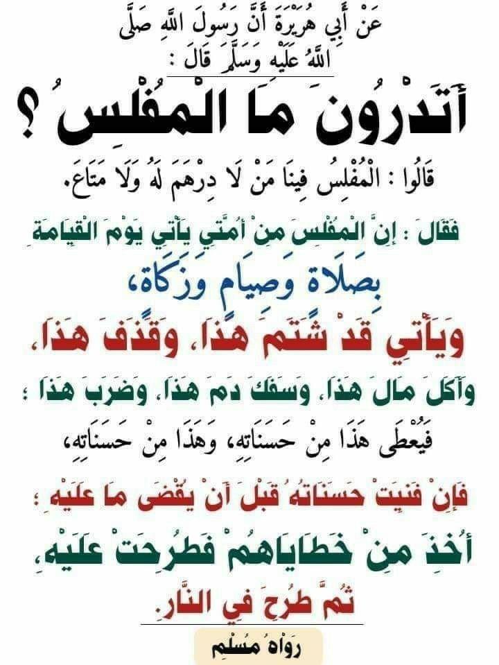 Pin By Benamar Abouabrar On حديث نبوى Islamic Love Quotes Hadith Quotes Islamic Quotes