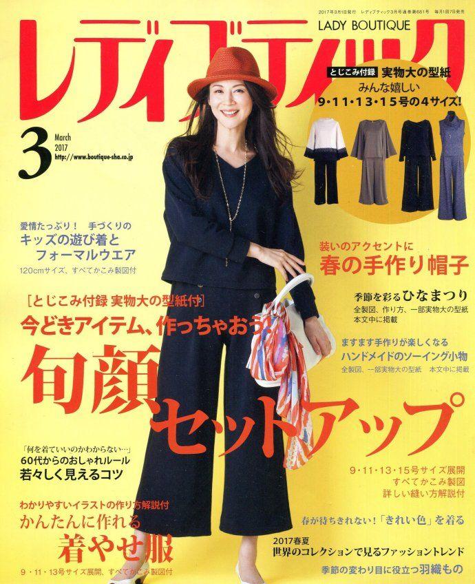 giftjap.info - Интернет-магазин   Japanese book and magazine handicrafts - Lady Boutique 2017-03