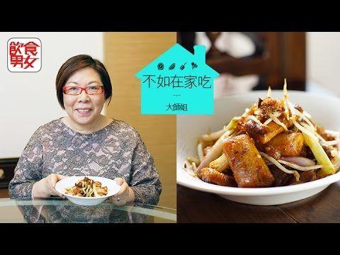飲食男女 大師姐食譜《不如在家吃》XO醬豉油皇炒腸粉 - YouTube