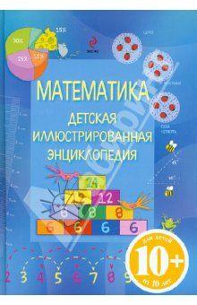 Роджерс, Лардж - Математика. Детская иллюстрированная энциклопедия обложка книги
