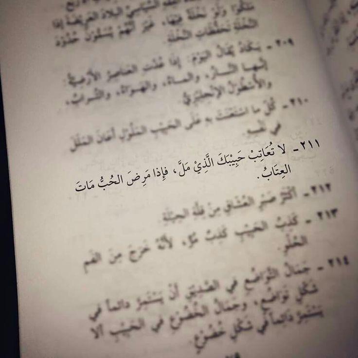 كلمه وكليمه مصطفى صادق الرافعي Quotes Sheet Music Arabic Quotes