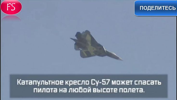 Интересные факты о новейшем истребителе России Су-57 Видео- https://youtu.be/5HxceUgCh18