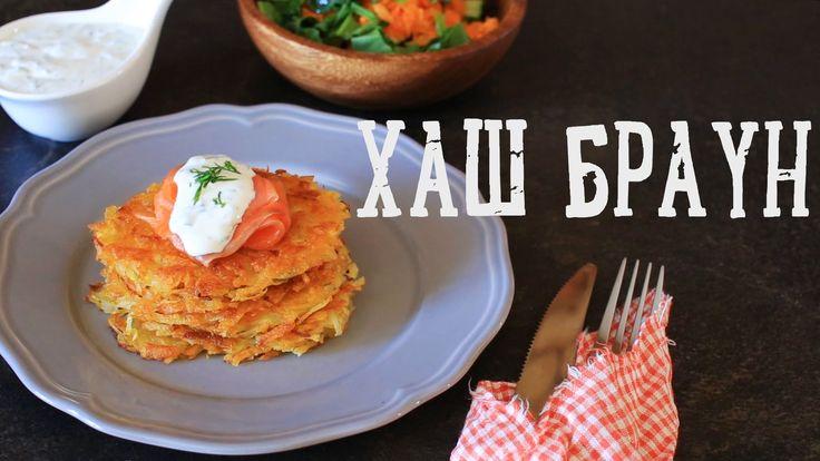 Хаш браун (картофельные оладьи) [Рецепты Bientasty]   Вкусные рецепты