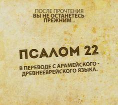 ПСАЛОМ 22: после прочтения вы не останетесь прежними...