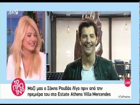 Interview from ESTATE ATHENS about premiere, December 17th 2015