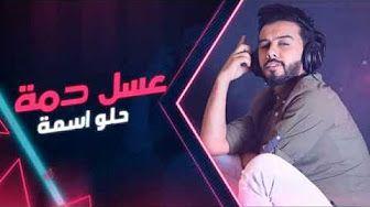 اغاني عبدالله الهميم - YouTube